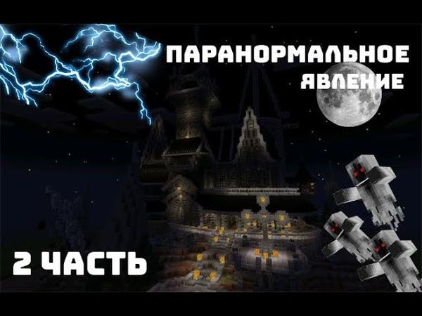 ПАРАНОРМАЛЬНОЕ ЯВЛЕНИЕ Minecraft-2серия
