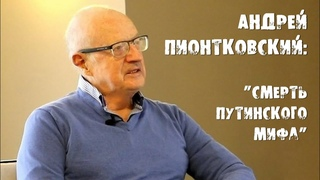 Андрей Пионтковский: Способен ли Путин начать ядерную войну? Для чего рф нужен образ врага в лице США?