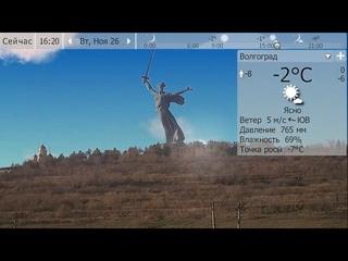 Погода. Волгоград. 25 - 27 ноября 19 г.