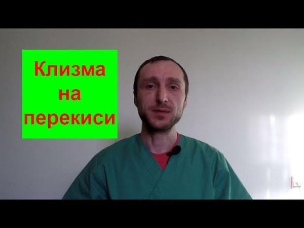 Клизма на перекиси водорода творит чудеса как клизма выводит инфекцию из организма Вадим Танасьев