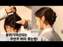 Eng)분위기여신되는 꾸안꾸 프렌치번 머리 예쁘게 묶는법!💙   차홍아르더 본 51