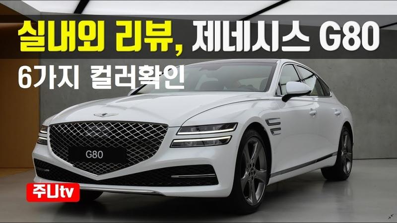 제네시스 g80 풀체인지 실내외 리뷰 2021 Genesis g80 exterior and interior review