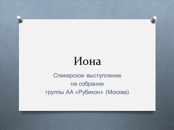 Алкоголик Иона Спикерское выступление на собрании группы Анонимных Алкоголиков Рубикон Москва