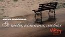 Стих Я тебя кстати любил Маруси Привольной в исполнении Виктора Корженевского Vikey