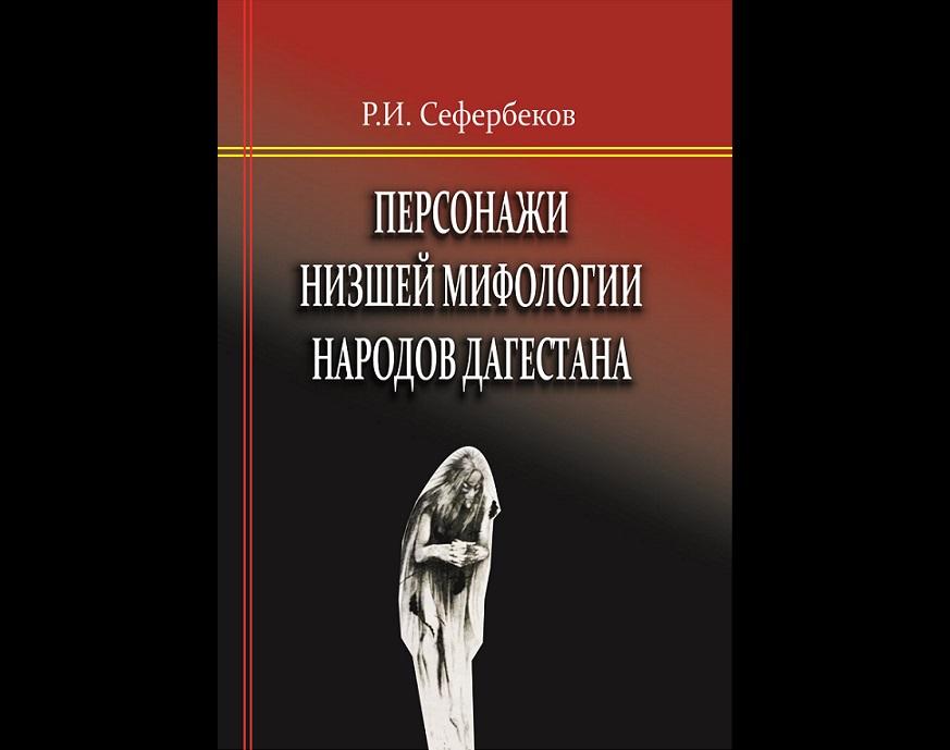 """Р.И. Сефербеков. """"Персонажи низшей мифологии народов Дагестана"""" (2019)"""