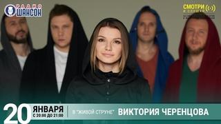 Виктория Черенцова. Концерт на Радио Шансон («Живая струна»)