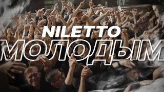 NILETTO - Молодым [Рэп Волна]