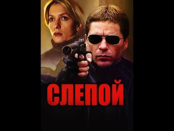 боевик детектив криминальный фильм Слепой 1 2 3 4