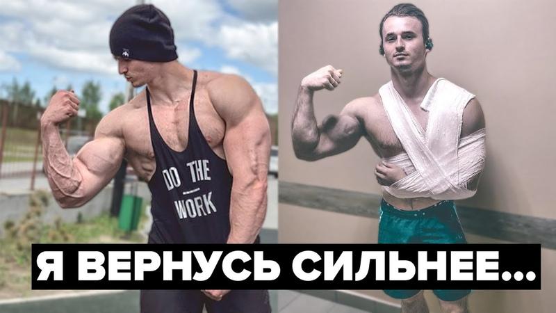 Лучшая форма в жизни и отрыв бицепса Игорь Ковтун