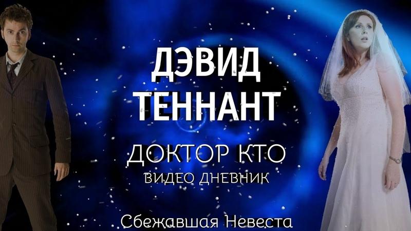 Сбежавшая Невеста Видео дневник Дэвида Теннанта русские субтитры Доктор Кто