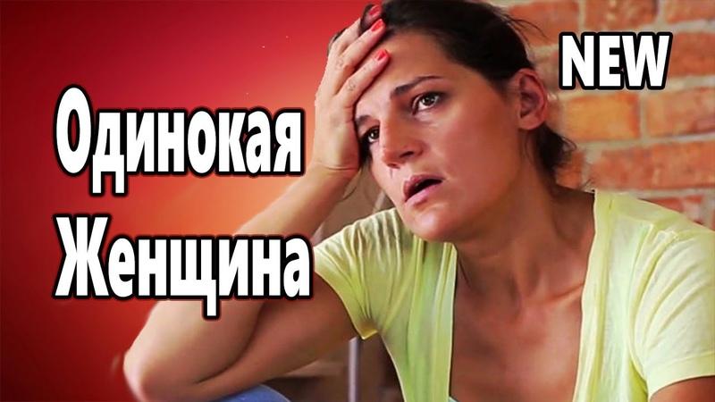 Мурашки от этой песни Душу рвет Одинокая Женщина Дмитрий Королёв NEW 2020