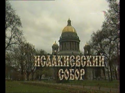 2005 Исаакиевский собор