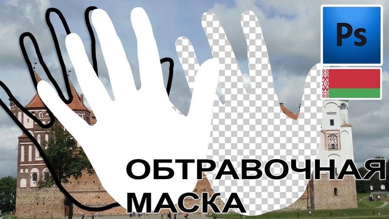 Обтравочная маска создать Create clippink mask Несвижский замок Беларусь Мирский замок Photosop
