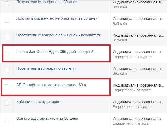 Как продать на 700 000 рублей с бюджетом в 64 000 рублей с помощью таргета instagram, изображение №3