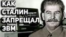 СТАЛИН и КИБЕРНЕТИКА история развития передовых советских компьютеров