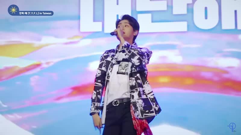 찐HYUK 이진혁 눈시울 붉힌 깜짝 이벤트 진혁해 T Y F L in Taiwan