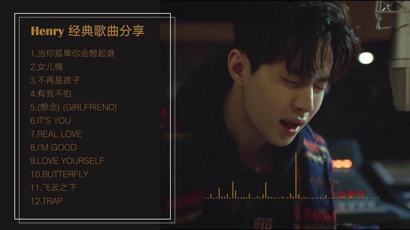 经典歌分享 Henry刘宪华 劉憲華Henry 经典歌典分享1 2019值得收藏的好歌