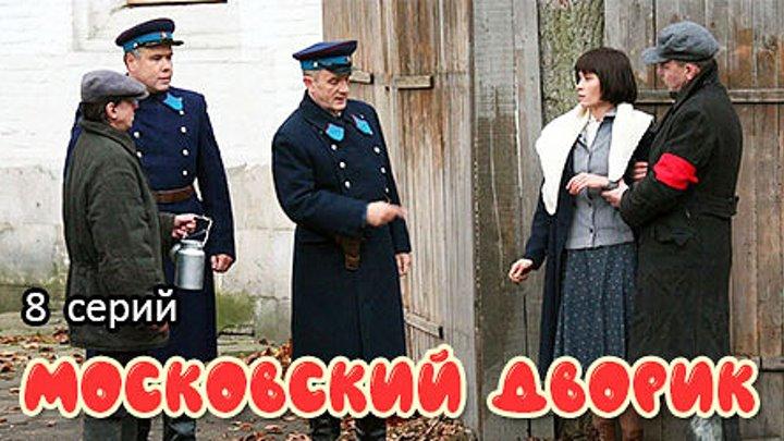 2009 Московский дворик все серии Россия драма