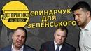 Нові докази корупції Єрмака, мовчання Зеленського та його свинарчуки – СТЕРНЕНКО НА ЗВ'ЯЗКУ