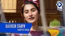 Шахнози Собири - Навруз омад | Shahnozi Sobiri - Navruz omad