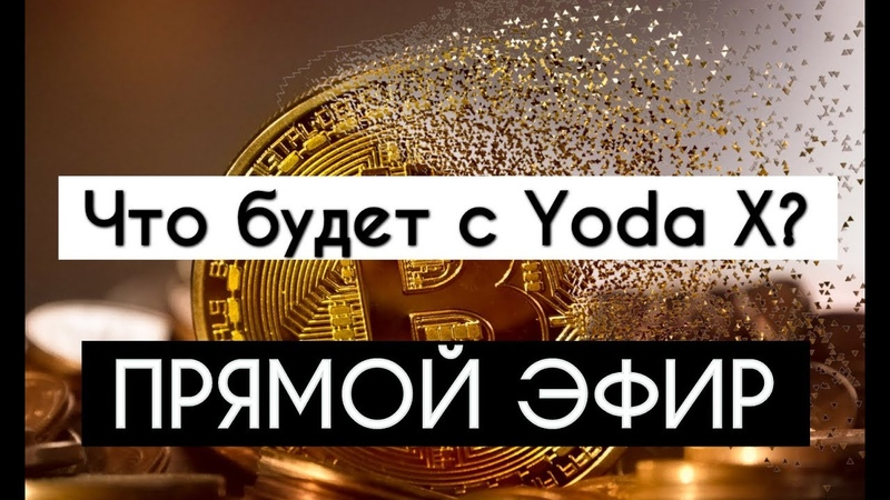 Криптовалюта Yoda X. Какой пресейл токенов YOD Когда листинг Сетевуха Эфир с CVO Александр Каргин