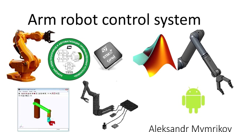ARM robot control system with MATLAB SIMULINK SimulinkChallenge2018
