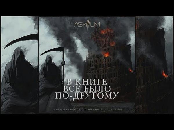 УБИЙСТВО ОКСИМИРОНА! | Asylllum - В книге всё было по-другому | 4 раунд 17 независимый баттл