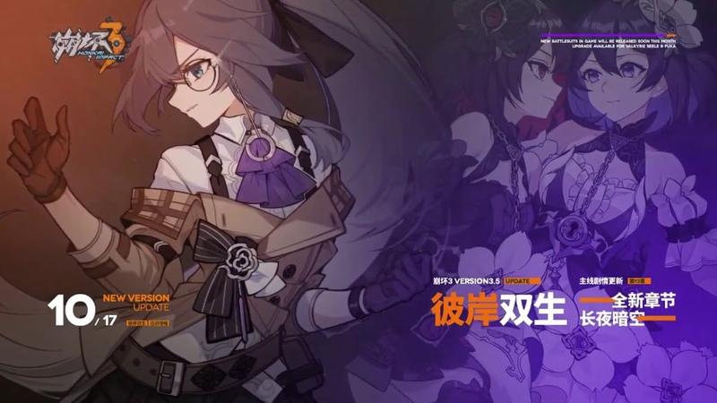 Honkai Impact 3 (崩坏3rd) Trailer V3.5