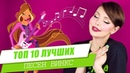 ЛУЧШИЕ ПЕСНИ ВИНКС | Топ 10 песен Winx Club