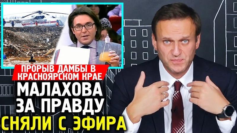 ЗА ПРАВДУ МАЛАХОВА СНЯЛИ С ЭФИРА Прорыв дамбы в Красноярском крае Алексей Навальный 2019