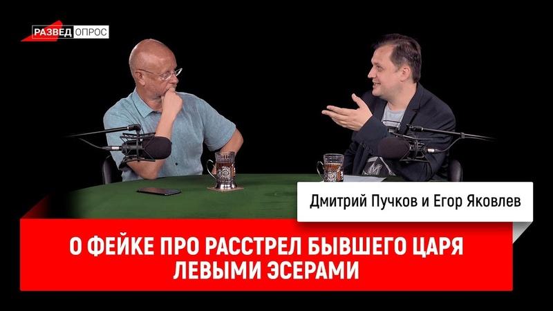 Егор Яковлев о фейке про расстрел бывшего царя левыми эсерами