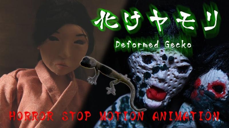 【自主制作アニメ】コマ撮りホラー 化けヤモリ(2/5) / Horror Stop Motion Animation