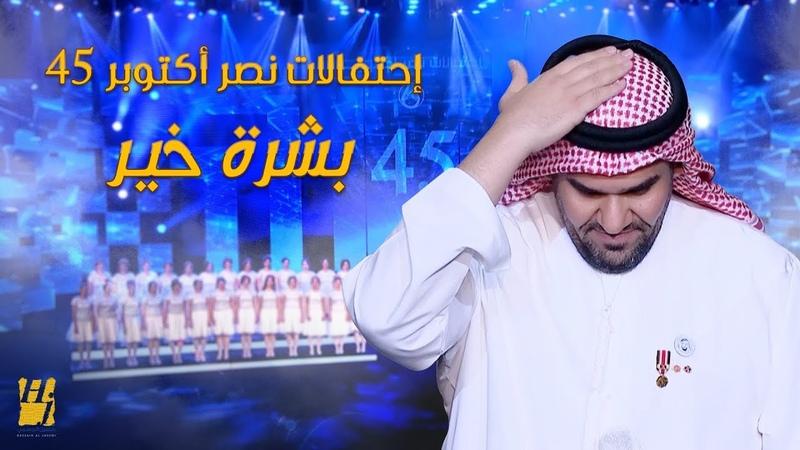 حسين الجسمي بشرة خير إحتفالات نصر أكتوبر 45 2