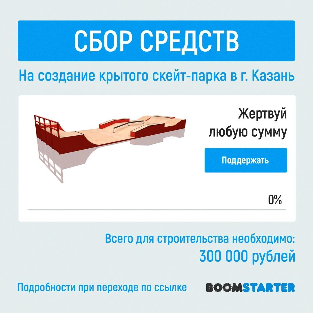 Афиша Казань Построим Крытый Скейт Парк Вместе