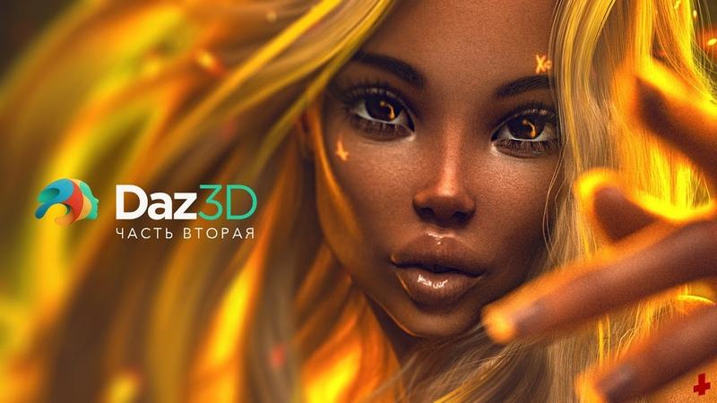 DAZ 3D | ВТОРАЯ ЧАСТЬ | Арты на основе 3D моделирования