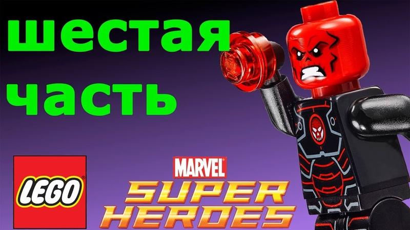 LEGO Marvel Super Heroes Прохождение Часть 6 Красный Череп