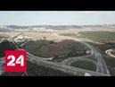 Строительство Тавриды главная автомобильная артерия Крыма готова на 75 процентов Россия 24