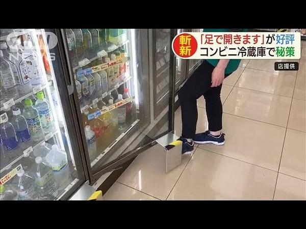「足で開きます」が好評 独自にコンビニ冷蔵庫改良(200423)
