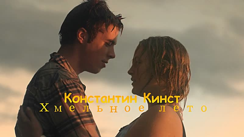Константин Кинст - Хмельное лето