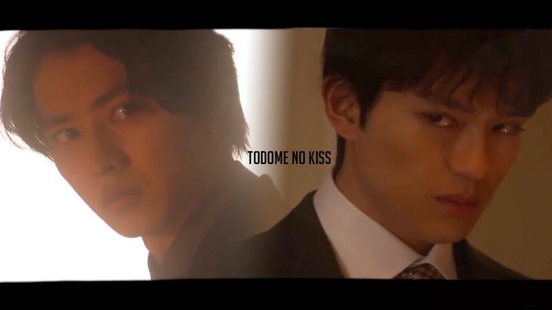 Todome no Kiss » Otaro Takauji [Saiko] ► Into The Shadows