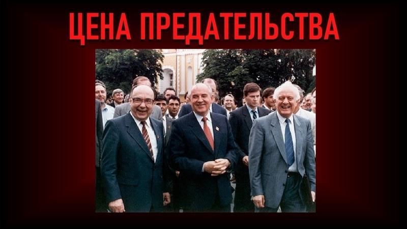 Цена предательства страны. Загадочные смерти членов ЦК КПСС. Западные центры подготовки