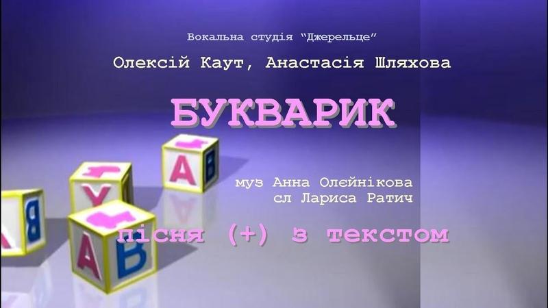 Букварик з текстом муз Анна Олєйнікова сл Лариса Ратич