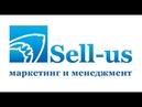 1 0 Знакомство с Sell us и Битрикс24