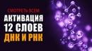 Смотреть ВСЕМ СУПЕР Фильм Активация 12 Слоёв Алмазного ДНК и РНК | Исцеляющие Медитации