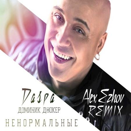 Доминик Джокер - Ненормальные (DJ Alex EzhovDASPA remix)