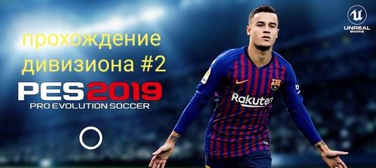 PES Mobile 2020 | ВКонтакте