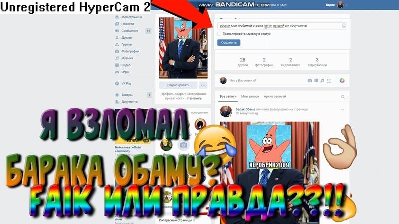 взлом страницы барака обамы вконтакте 2019