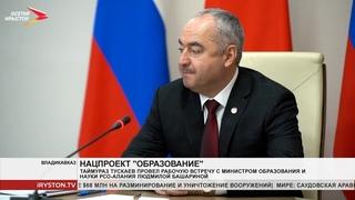 Таймураз✅✅ Тускаев провёл рабочую встречу с министром образования и науки Людмилой Башариной