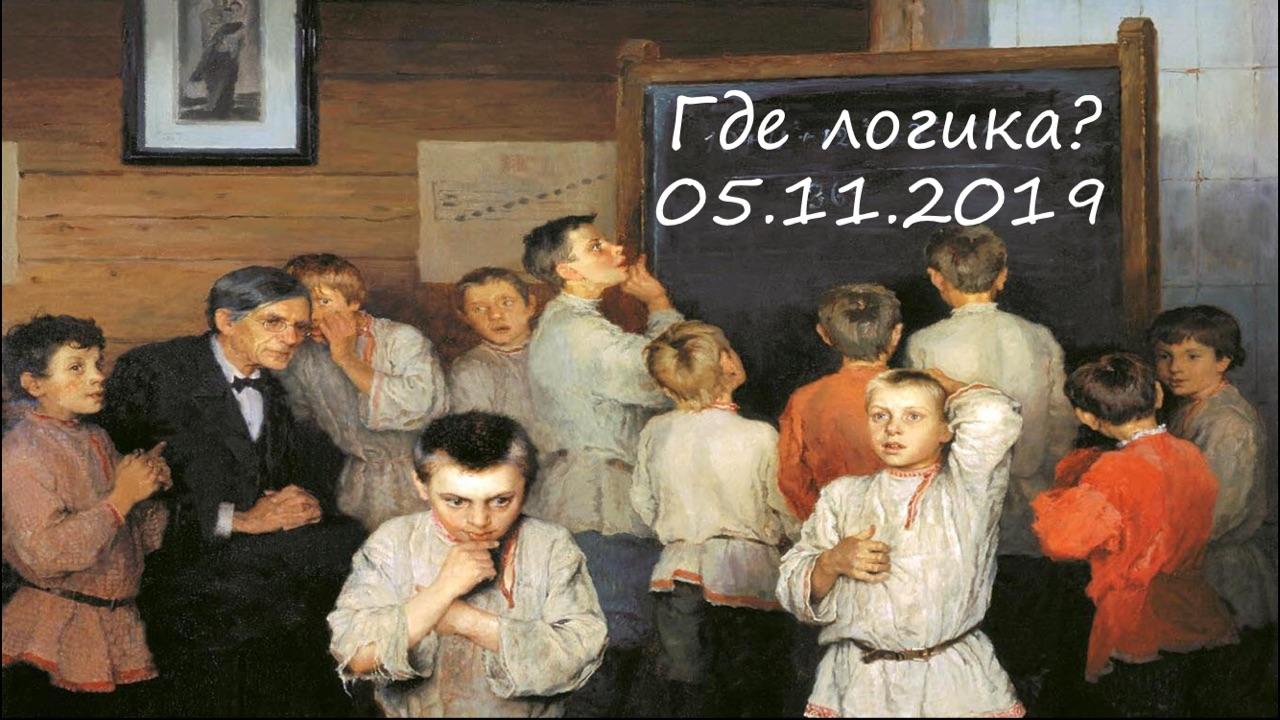 Афиша Ростов-на-Дону Где логика?!