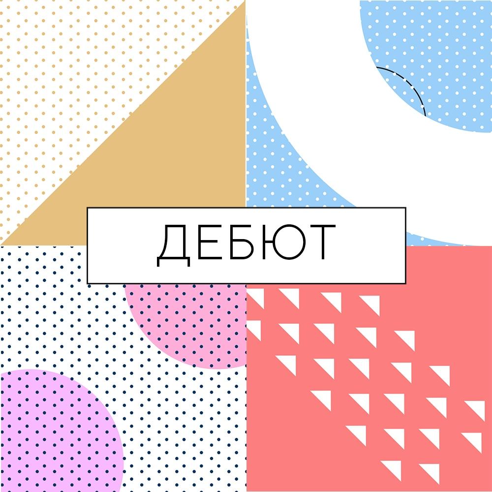 Афиша Самара Студенческие дебюты Соц-гума 2019